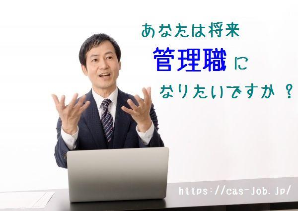あなたは将来管理職になりたいですか ?