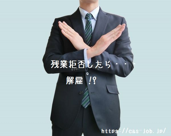 残業拒否したら・・・解雇 !?