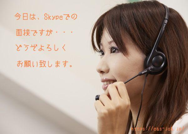 今日は、Skypeでの面接ですが・・・どうぞよろしくお願い致します。