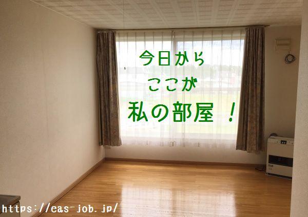 今日からここが私の部屋 !