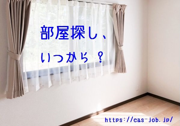 部屋探し、いつから ?
