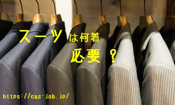 スーツは何着必要 ?