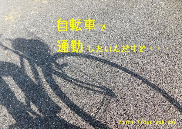 自転車で通勤したいんだけど・・・
