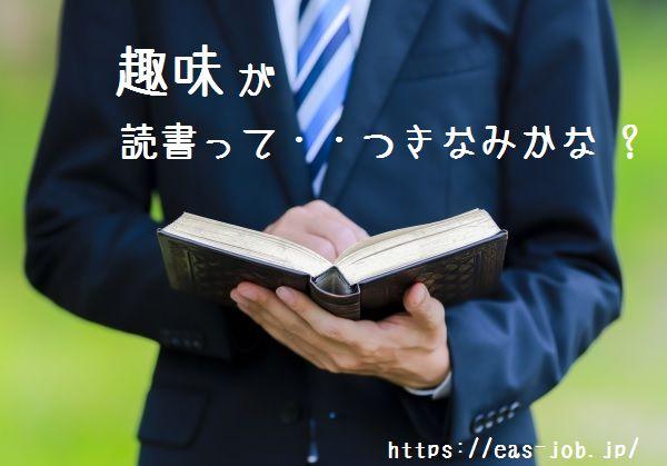 趣味が読書ってつきなみかな ?