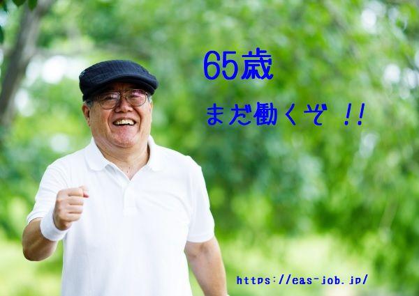 65歳 まだ働くぞ !!