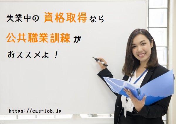 失業中の資格取得なら公共職業訓練がおススメ !