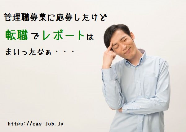 管理職募集に応募したけど転職でレポートはまいったなぁ・・・
