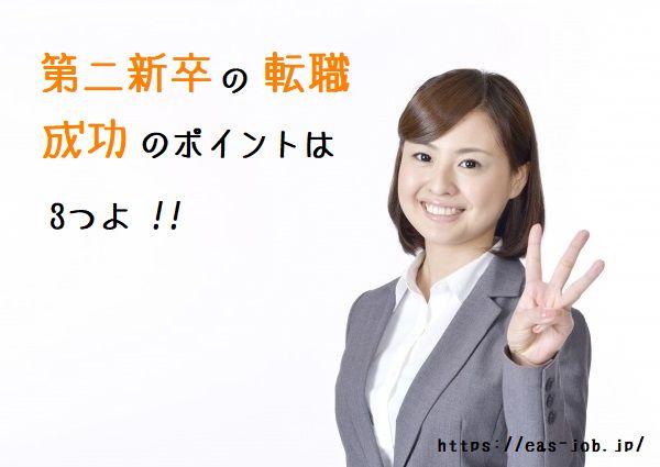 第二新卒の転職 成功のポイとは3つよ !!