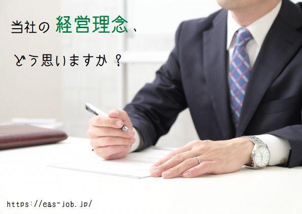 当社の経営理念、どう思いますか ?