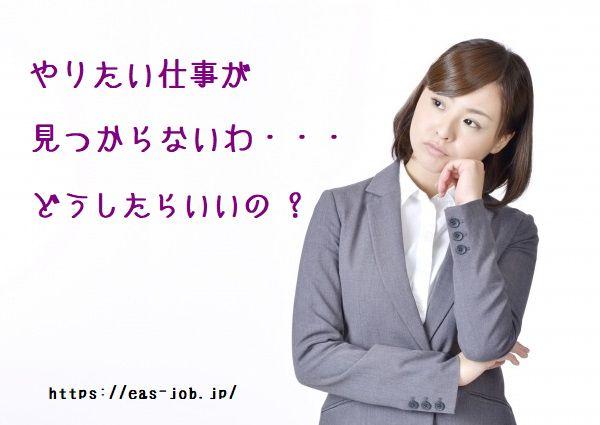 やりたい仕事が見つからないわ・・・どうしたらいいの ?