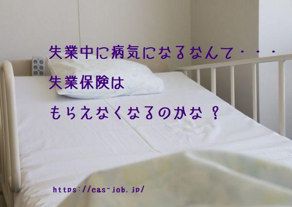 失業子中に病気になるなんて・・・質疑用保険はもらえなくなるのかな ?