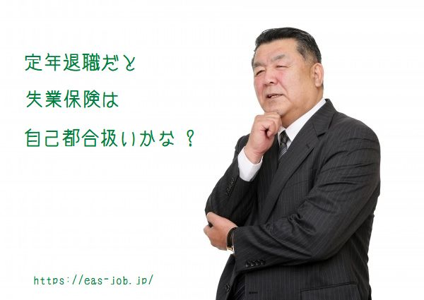 定年退職だと失業保険は自己都合扱いかな ?