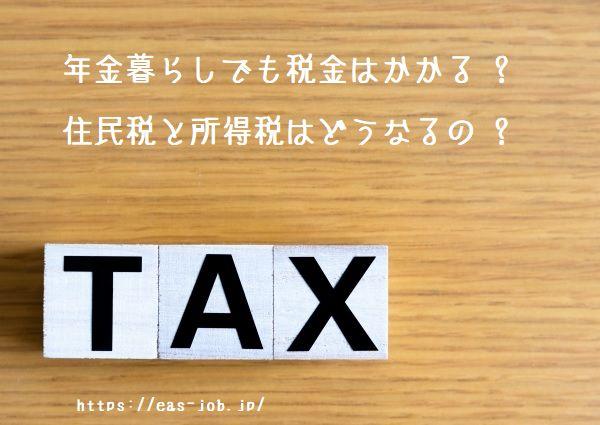 年金暮らしでも税金はかかる ? 住民税と所得税はどうなるの ?