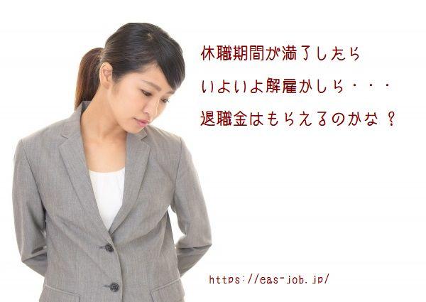 休職期間が満了したらいよいよ解雇かしら・・・退職金はもらえるのかな ?