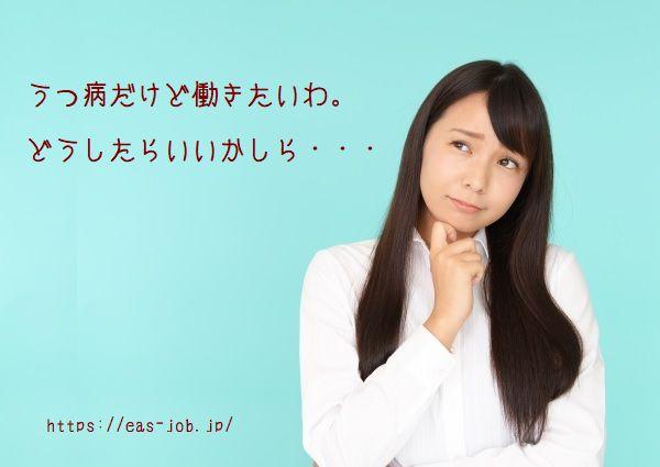 うつ病だけど働きたいわ。どうしたらいいかしら・・・