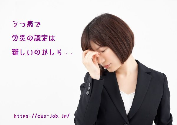 うつ病で労災の認定は難しいのかしら・・