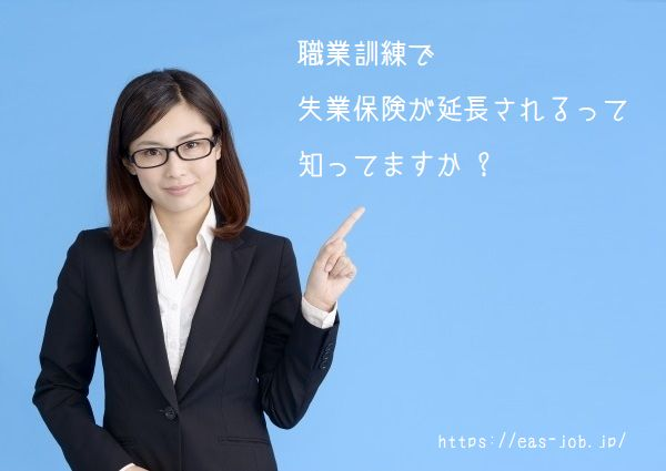 職業訓練で失業保険が延びるって知ってますか ?